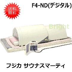 【代引き不可】フジカ スマーティ F4-ND(デジタル) 遠赤外線ドーム型サウナ