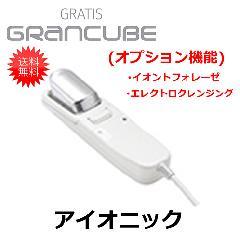 予約販売 グラティス グランキューブ アイオニック T321-01 (オプション)