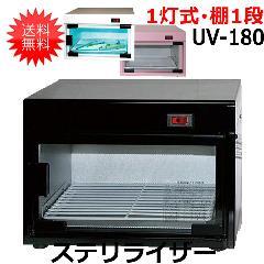 代引き不可 ステリライザー UV-180 ボーテ 消毒器(紫外線殺菌消毒保管庫)