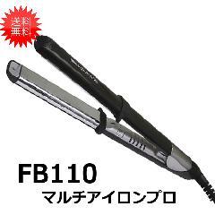 FB110 マルチアイロンプロ (ストレート&カールアイロン)