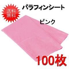 パラフィンシート ピンク 100枚