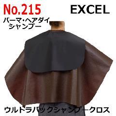 エクセル No.215 ウルトラバックシャンプークロス (パーマ&シャンプー&カラー対応) EXCEL