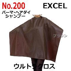 エクセル No.200 ウルトラクロス (パーマ&シャンプー&ヘアカラー対応) EXCEL