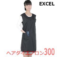 予約販売 エクセル No.300 ヘアダイエプロン カラーリング作業用 エプロン・前掛け EXCEL