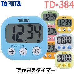 タニタ TD-384 デジタルタイマー でか見えタイマー TANITA