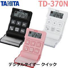 タニタ TD-370N デジタルタイマー クイック 24時間計 TANITA