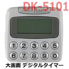 貝印 DK-5101 大画面デジタルタイマー