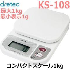 ドリテック KS-108 コンパクトスケール ホワイト 最大計量1kgまで dretec