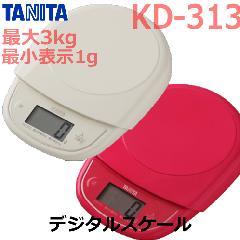 タニタ KD-313 デジタルクッキングスケール 最大計量3kgまで TANITA