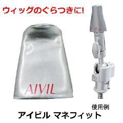 アイビル マネフィット (クランプカバー) AIVIL カットウィッグ・マネキンぐらつきや抜け防止に/マネキンヘッドスタンドクランプ/マネキンホルダー