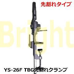 先割れ マネキンクランプ TBG YS-26F レッスンウィッグの固定に (マネキンヘッドクランプ・マネキンホルダー)