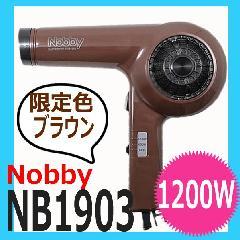 Nobby ヘアードライヤー TNB1903 ブラウン オリジナル限定色