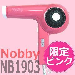 Nobby ヘアードライヤー TNB1903 ピンク オリジナル限定色