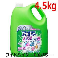 花王 ワイドハイター EXパワー 業務用 4.5kg (衣料用漂白剤)