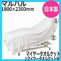 マルハル マイヤータオルケット ホワイト (1800mm×2300mm)