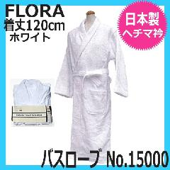 フローラ バスローブ No.15000 ホワイト 日本製 FLORA