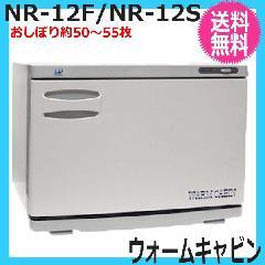 【代引き不可】 ウォームキャビン NR-12F/NR-12S (屋内用) ウィキャン
