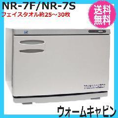 【代引き不可】 ウォームキャビン NR-7F/NR-7S (屋内用) ウィキャン