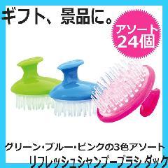 24個単位〜 シャンプーブラシ ダック  箱入 (グリーン・ピンク・ブルー3色アソート24個)