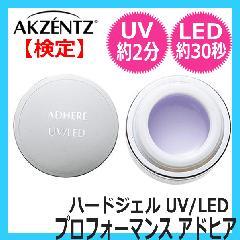 アクセンツ プロフォーマンス アドヒア 7g (UV/LED対応ハードジェル) AKZENTZ