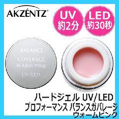 アクセンツ プロフォーマンス バランスカバレージ ウォームピンク 7g (UV/LED対応ハードジェル) AKZENTZ