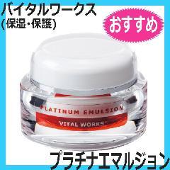 バイタルワークス プラチナエマルジョン 30g 保湿・保護クリーム 日本製 プラチナナノコロイド配合贅沢クリーム