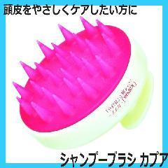 シャンプーブラシ カプア 頭皮を刺激、皮脂をしっかり洗い流します Kapua
