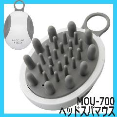 Vess(ベス) MOU-700 ヘッドスパマウス (頭皮マッサージブラシ)