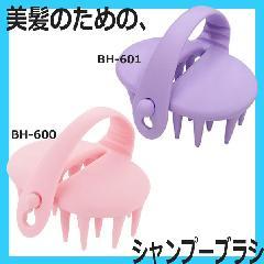 美髪のためのシャンプーブラシ BH-600 ピンク 女性用 マッサージ感あり 日本製 Vessベス