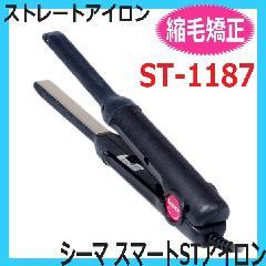 シーマ ST-1187 スマートSTアイロン 縮毛矯正用 (ストレートアイロン) sermer