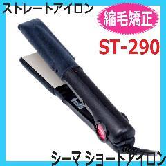 シーマ ST-290 ショートアイロン 縮毛矯正用 sermer (ストレートアイロン)