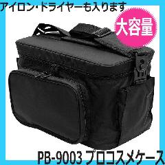 プロコスメケース PB-9003 軽くて丈夫な化粧ポーチ (メイクボックス・コスメケース・コスメボックス)
