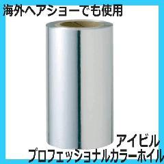 アイビル プロフェッショナル カラーホイル シルバー (カラーリング用アルミホイル) AIVIL