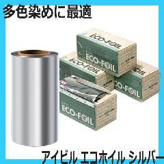 アイビル エコホイル シルバー (カラーリング用アルミホイル) AIVIL