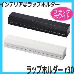 イデア ラップホルダー アール30 (30cm用・50m巻きまで) 市販ラップOK ideaco wrap holder r30