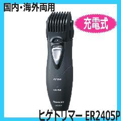 パナソニック ER2405P-K ヒゲトリマー 充電式 国内・海外両用 Panasonic メンズグルーミング