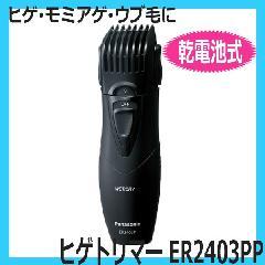 パナソニック ER2403PP-K ヒゲトリマー 乾電池式 Panasonic メンズグルーミング