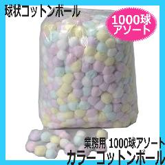 業務用 球状 カラーコットンボール 1000球 アソート 白鶴綿業 ネイル用コットン