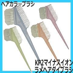 KP-2 マイナスイオン ラメヘアダイブラシ カラーリング・毛染めブラシ・刷毛 大阪ブラシ