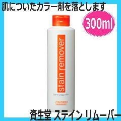 資生堂プロフェッショナル ステインリムーバー 300ml ヘアサロン技術者専用 カラー剤落とし専用除去剤