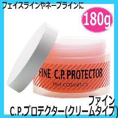 ファイン化粧品 C.P.プロテクター クリームタイプ 180g (パーマ・ヘアカラー専用保護クリーム)