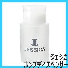 ジェシカ ポンプディスペンサー 120ml (JESSICA)