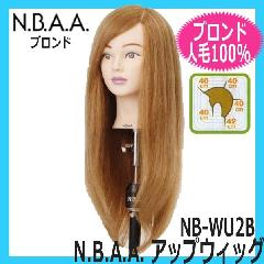 セットアップウィッグ・人毛100%・髪色ブロンド N.B.A.A. NB-WU2B 日本髪OK 編み込み、浴衣スタイル、和装など NBAA
