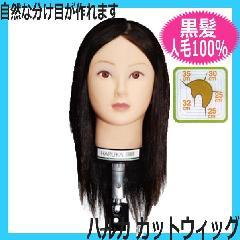 【カットウィッグ・人毛100%・黒髪】 ハルカ 前垂れタイプの植毛、自然な分け目が作れます