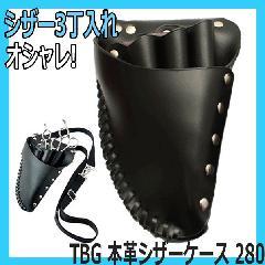 本革使用のプロ仕様 TBG 本革シザーケース 280 ブラック シザー3丁入れ