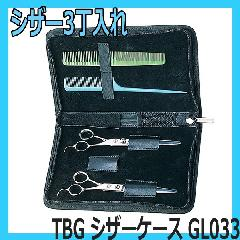 超目玉品 TBG シザーケース GL033 シザー3丁入れ 豚革使用 シザー、コーム収納に