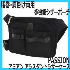 PASSION アミアン アシスタント用シザーケース シザー3丁入れ 腰巻・肩掛けOK タイマー、メモも入ります