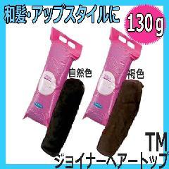 ジョイナー ヘアートップ 130g TM 日本製 日本髪やアップスタイルのボリュームアップに すき毛・すき髪・毛たぼ カトレア