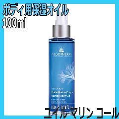 アルゴテルム化粧品 ユイル マリン コール 100ml ホームユース用/ボディ用保湿オイル
