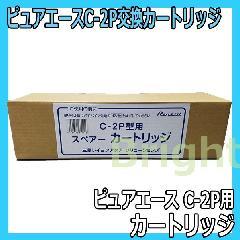 ピュアエース C-2P カートリッジ2-2 (純水器カートリッジ)